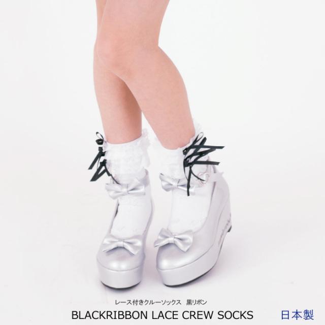 女の子 靴下 日本製 子供服 リボンレース付きクルーソックス ブラックリボン 16-18/19-21/22-24cm 4足までならネコポス可能 返品交換不可 [M便1/4]