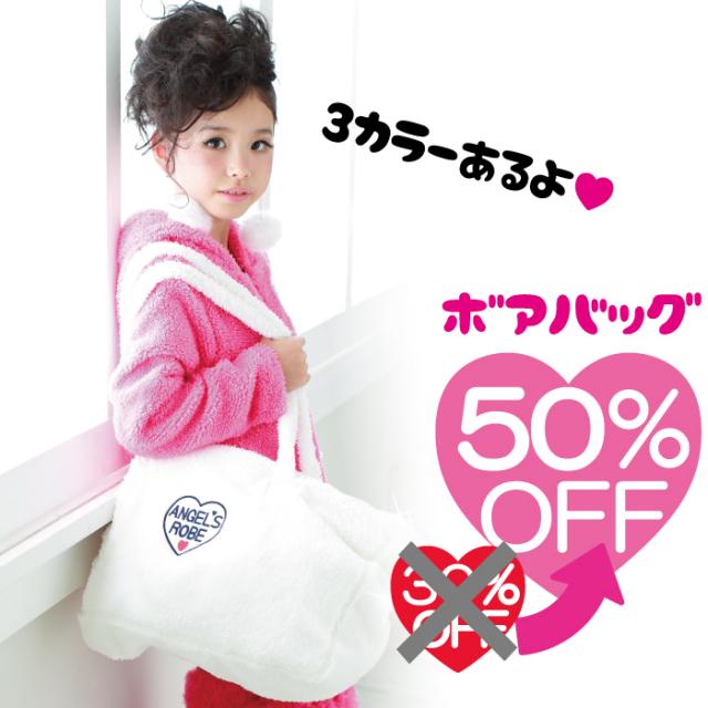 50%オフSALE★『オリジナルボアバッグ』