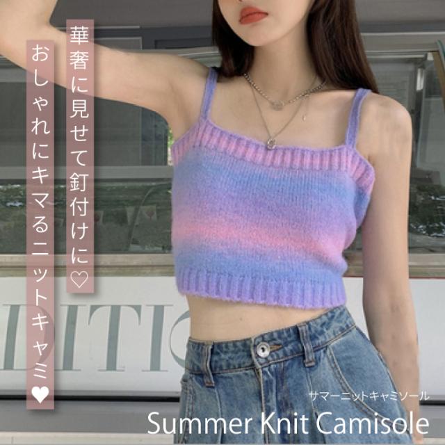 レディース 韓国ファッション キャミソール ビスチェ カラフル 可愛い トレンド おしゃれ 韓国 レディース へそ出し キャミ 返品交換不可 エンジェルローブヴィセ ヴィセ visee CH001