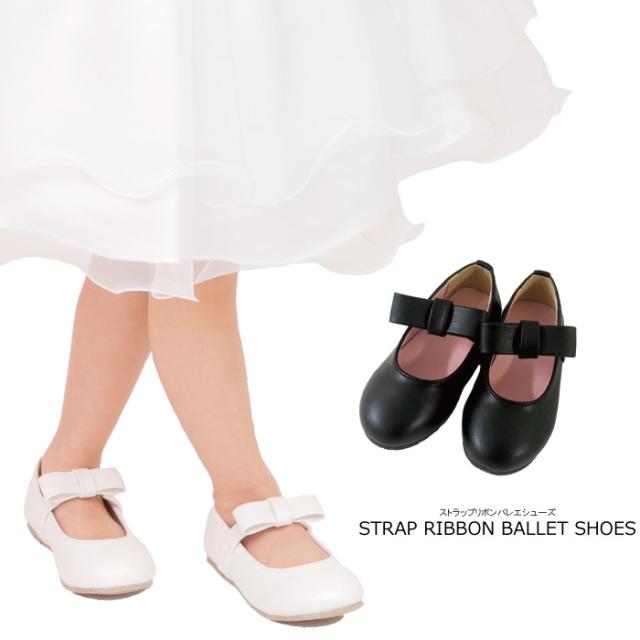 ストラップリボン付バレエシューズ 子供靴 2色(ブラック/オフホワイト) 14-19cm ネコポス不可 返品交換不可 [M便1/0]