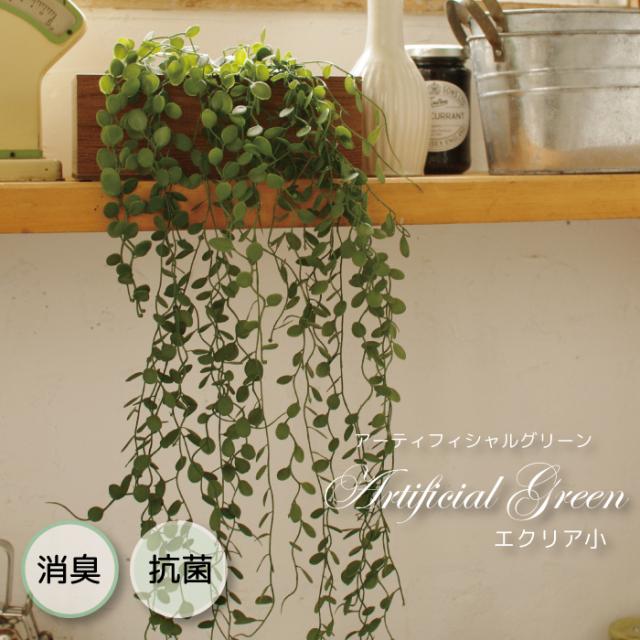 CT触媒 消臭 アーティフィシャルグリーン エクリア 小 フェイクグリーン 緑 観葉植物 消臭 防汚 抗菌 人工植物 ネコポス不可 返品交換不可