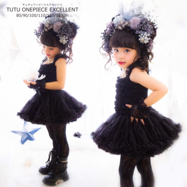 子供ドレス ベビードレス エクセレントチュチュワンピース全5色 80 90 100 110 120 130 ネコポス不可商品 [M便1/0]