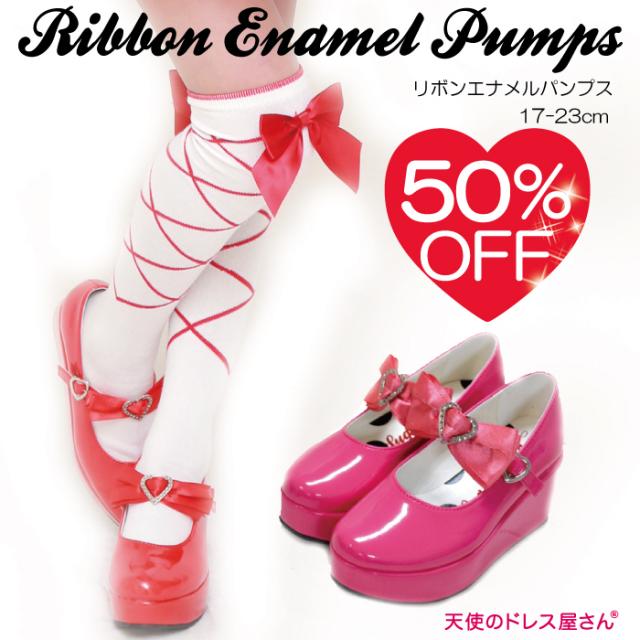 50%オフ 『リボンエナメルパンプス』 天使のドレス屋さんオリジナルパンプス 子供靴 天使のドレス屋さんのパンプス