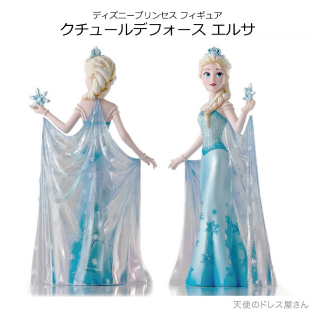 クチュールデフォース エルサ 誕生日 プレゼント ディズニー グッズ フィギュア 置物 ディズニープリンセス プリンセス Disney Showcase 返品交換不可