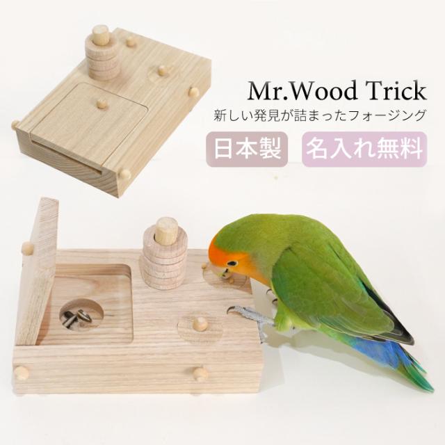 小鳥用 フォージング おもちゃ ごはん 小鳥 玩具 グッズ 可愛い ウロコインコ オカメインコ シロハラインコ インコ 名入れ 無料 オーダー制作 発送まで約3~7日 日本製 Mr.Wood Trick ミスターウッド鳥ック 送料無料 ABC005
