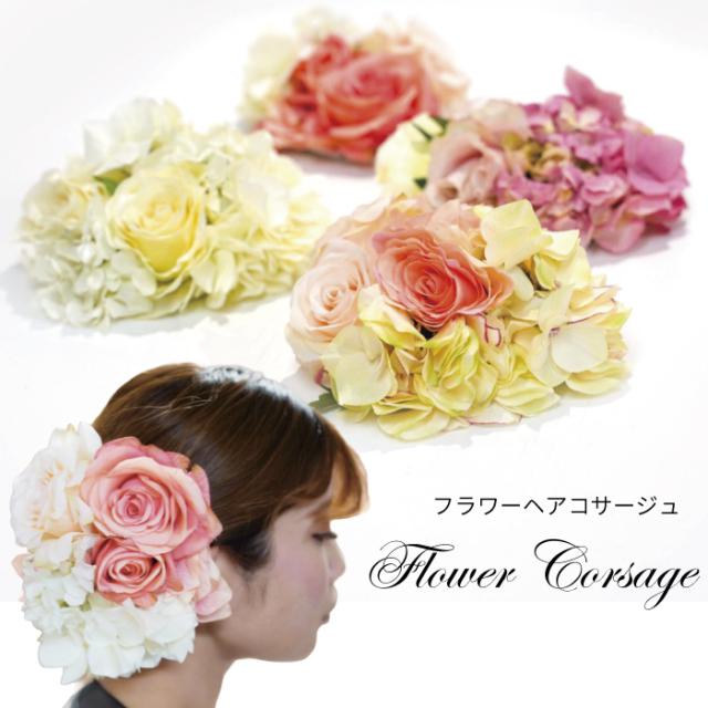 ウエディング コサージュ 豪華 結婚式 お花 カワイイ 大きい コサージュ 花盛り フラワー ヘア コサージュ 撮影会 衣装 ヘアアクセサリー 花 HA0335