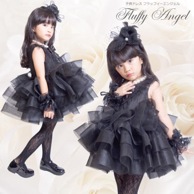 女の子 ドレス 子供 ドレス 子供ドレス フラッフィーエンジェル ネコポス不可商品