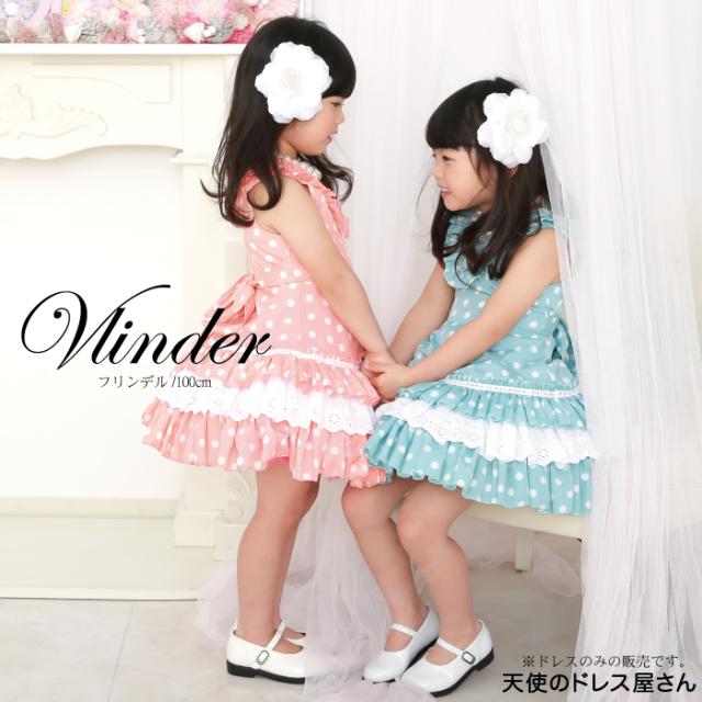 フリンデル 子どもドレス ミント ピンク 100cm-140cm ≪ネコポス不可商品≫[M便1/0]