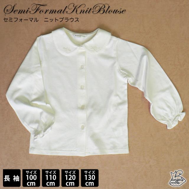 シンプルな女児用長袖ニットブラウス 100 110 120 130cm 快適着心地のニット素材!ベーシックなデザインの衿先モチーフ付ブラウス