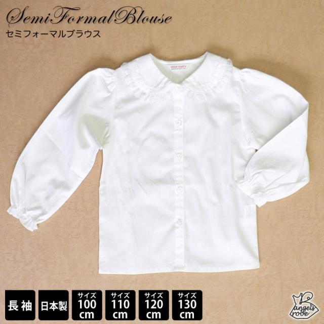 通園・通学や、チョット気取ったお出掛けに最適のレース衿の長袖ブラウス 100 110 120 130cm