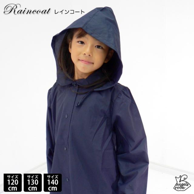 濃紺のレインコート 子供用雨具 120cm130cm140cm  児童用レインコート☆ドレスタイプ☆ランドセル対応レインコート☆
