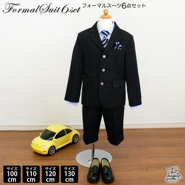 売り切り大特価40%オフ【男児】シャツ付6点セットメタルボタンスーツ ブルーシャツ まるで紳士!結婚式、入学式、七五三などに。