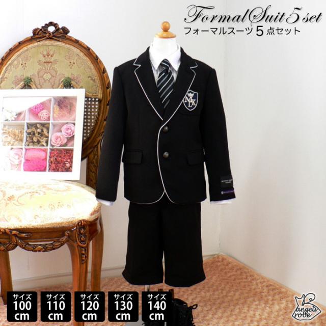 【男児】ミチコロンドンシャツ付パイピング5点スーツ (ブラックタイプ)  まるで紳士!結婚式、入学式、七五三などに。