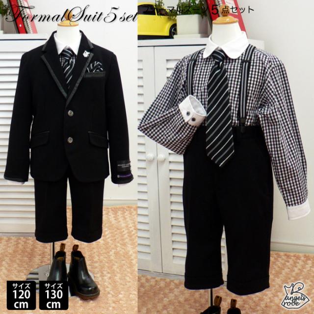 送料無料【男児】ミチコロンドン入学フォーマル レザーパイピング5点スーツ   まるで紳士!結婚式、入学式、卒園式、七五三などに。