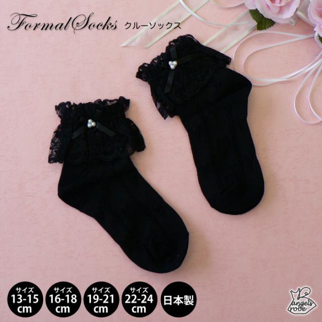 フォーマル用クルーソックス『パールビーズブラックレース』 黒いソックス 七五三 子供ドレス 正装に。フォーマルに。靴下 キッズ 子供服 男の子 女の子 衣装 発表会 結婚式
