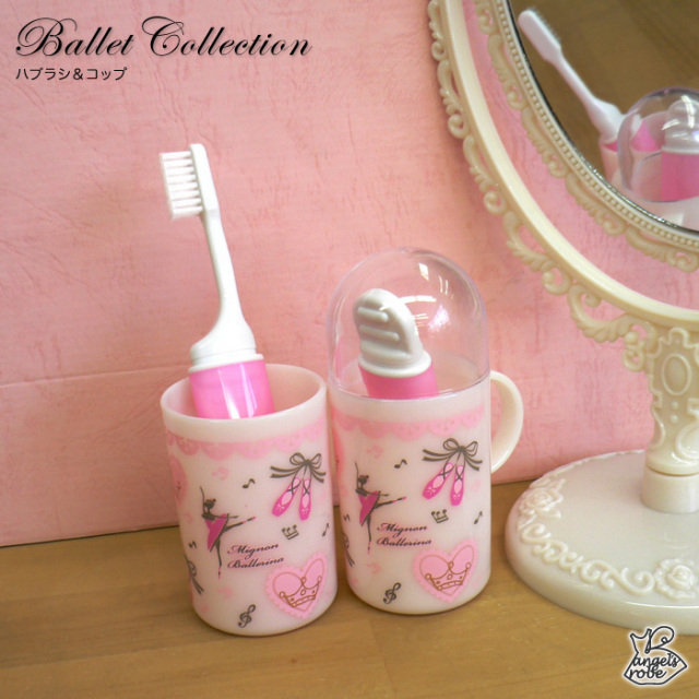 ガーリィなバレリーナ柄♪pointe歯ブラシ&コップ お出かけ時に便利なコップ付き歯磨きセット
