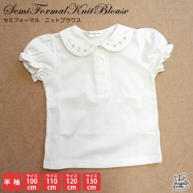 女児用半袖ニットブラウス 襟に可愛い刺繍があります 100 110 120 130cm 着やすいかぶりタイプ