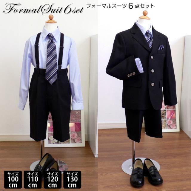 【男児】3ボタンストライプジャケットスーツ 青シャツ(6点セット)  まるで紳士!結婚式、入学式、七五三などに。
