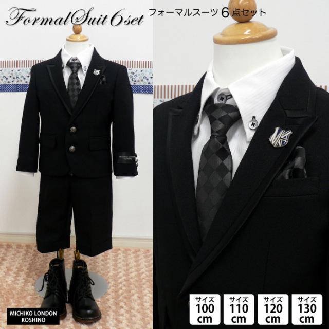 送料無料【男児】ミチコロンドン入学フォーマル 入学式 スーツ 男の子 サテンパイピング2ボタンブラックスーツ(6点セット)  まるで紳士!結婚式、入学式、卒園式、七五三などに。