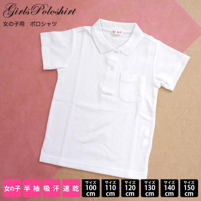 スクールウェア定番白ポロシャツ 女児用 半袖 100 110 120 130 140 150cm 吸汗・速乾の機能素材で快適着心地!