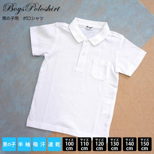スクールウェア定番白ポロシャツ 男児用 半袖 100 110 120 130 140 150cm 吸汗・速乾の機能素材で快適着心地!