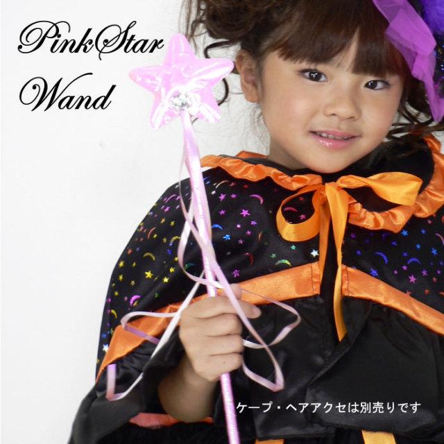 PINK STAR WAND ピンク スターワンド 魔法のスティック コスプレ・仮装・ダンス・ハロウィン・テーマパーク・クリスマス・撮影会に。【天使のドレス屋さん】
