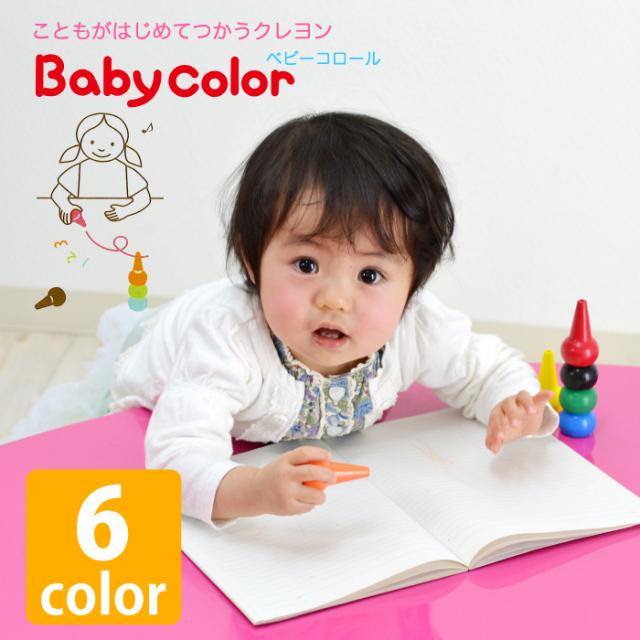 ベビーコロール 6color【知育グッズ,お絵かき,ベビー用品,子供用】