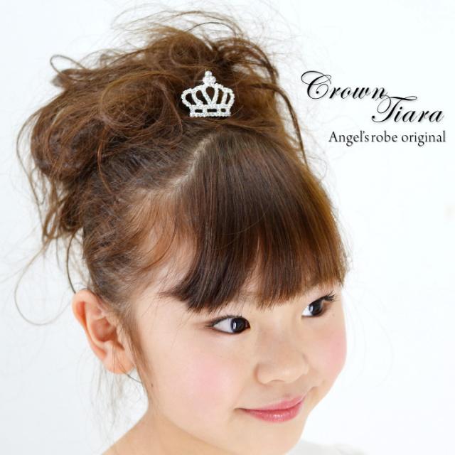 『クラウンティアラ』 気持ちも心もプリンセス フォーマル お姫様みたいなティアラ ウェディング・パーティ・結婚式 ヘアアクセサリー 【天使のドレス屋さん】