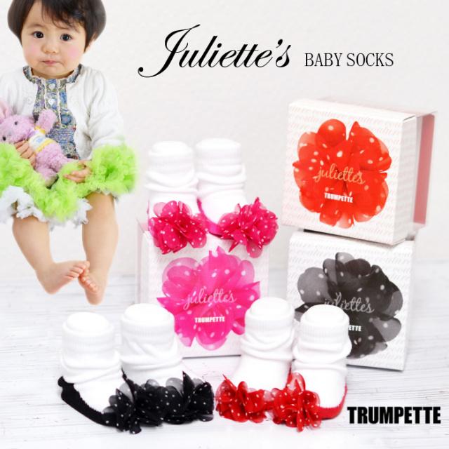 JULIETTE'S COUTURE BABY SOCKS ベビーソックス 誕生ギフトに最適