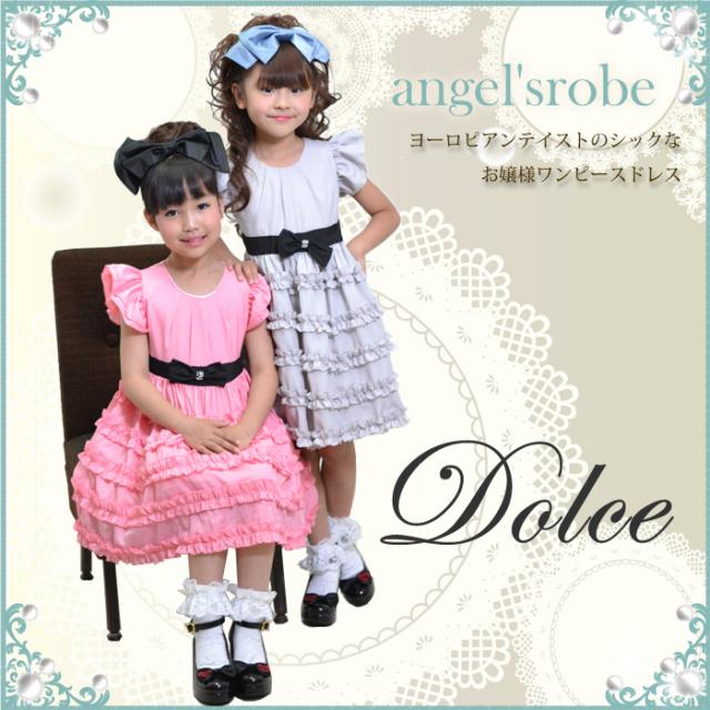 angel'srobe【ドルチェ】メール便不可