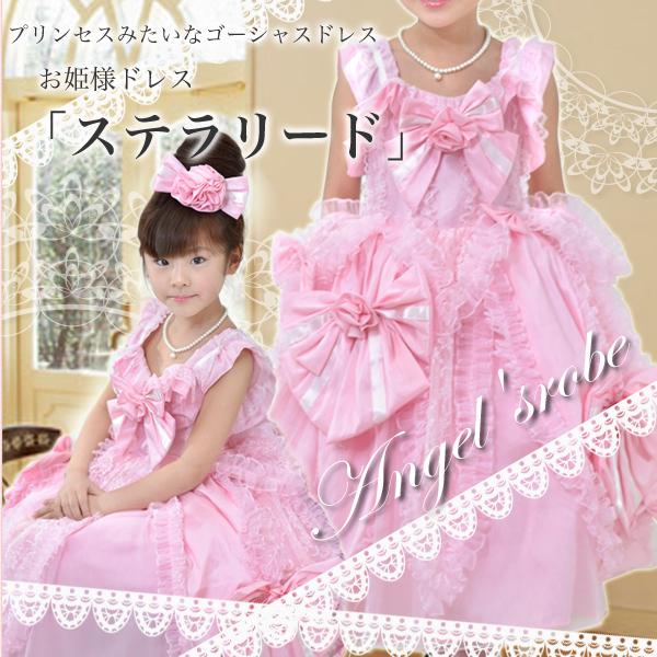 ステラリード 子どもドレス(リボン付き)ピンク110cm 140cm 150cmのみ 在庫限り ≪ネコポス不可商品≫[M便1/0]