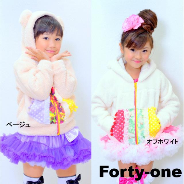 【期間限定40%OFFセール】Forty-one(フォーティーワン)ボンボン付きジャケット 子供服 女の子 キッズ