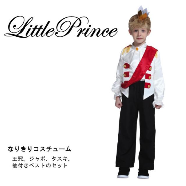 子供用コスチューム リトルプリンス 王冠 ジャボ たすき 袖付きベストのセット ハロウィン クリスマス コスプレ コスチューム テーマパークにお出かけ ハロウィンにぴったり ハロウィン 衣装 子供 女の子 子供服