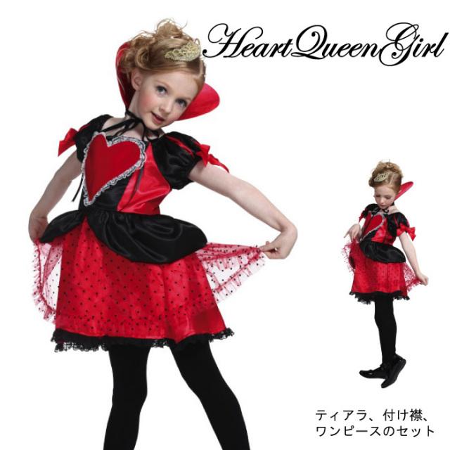 ハートクイーンガール☆ クリスマス コスプレ コスチューム ハロウィンにぴったり 可愛く目立っちゃおう!ディズニー コスプレ 安い ハロウィン 衣装 子供