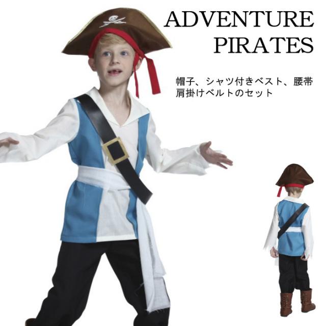 子供用コスチューム アドベンチャーパイレーツ 海賊 帽子 シャツ付きベスト 腰帯 肩掛けベルトのセット クリスマス コスプレ  テーマパークにお出かけ ハロウィンにぴったり ハロウィン 衣装 子供 男の子 子供服