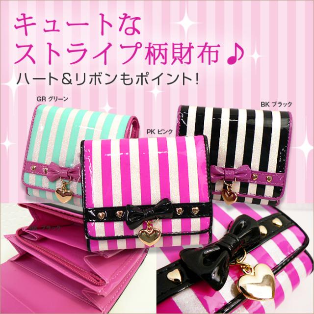 ストライプリボンかぶせ財布 女の子 クリスマスプレゼント お誕生日プレゼント【取り寄せ】【天使のドレス屋さん】