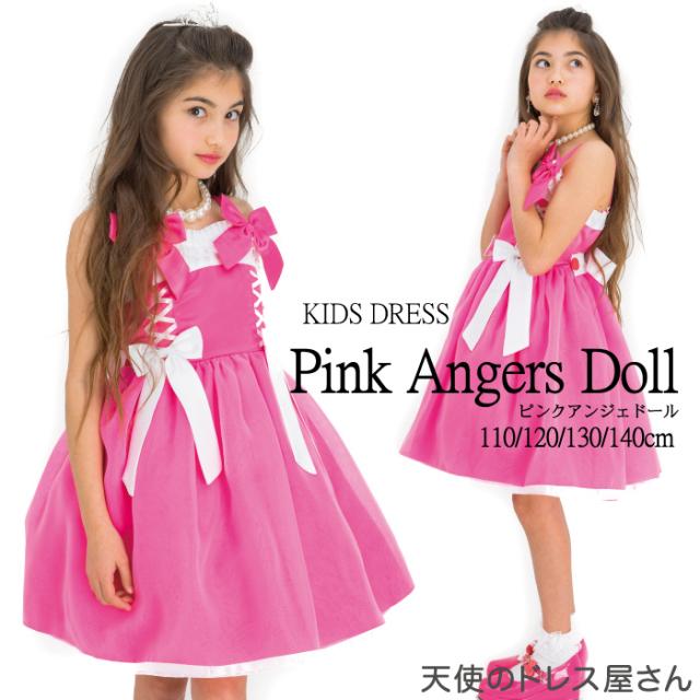 ピンクアンジェドール 子供ドレス ピンク 110cm-140cm ≪メール便不可≫ [M便1/0]