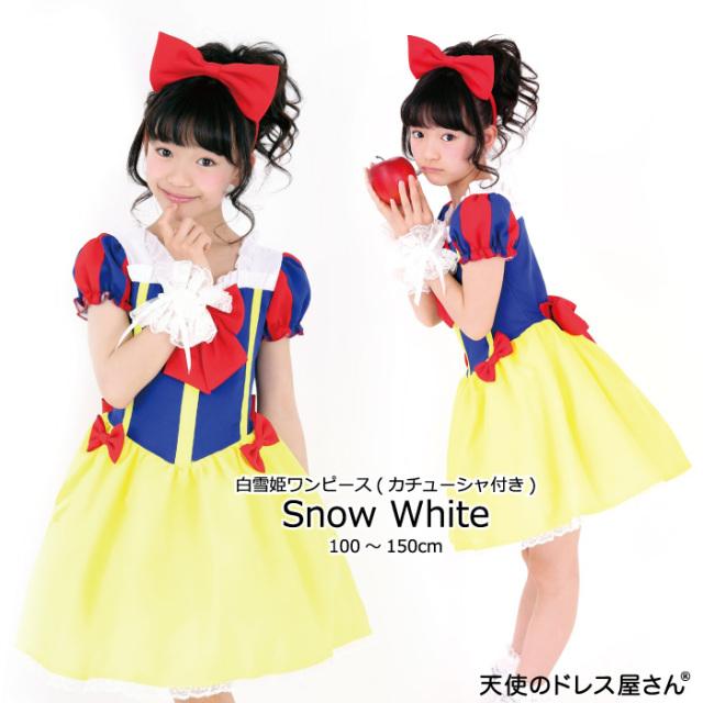 ee61974bc0298 白雪姫風ワンピース (カチューシャ付き) 子供服 100cm-150cm ≪ネコポス不可≫