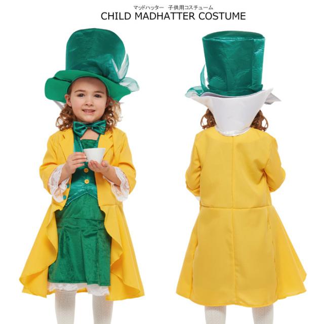 ハロウィン 仮装 マッドハッター コスプレ 不思議の国のアリス 衣装 キッズ ルービーズ社 コスチューム 子供服 子ども コスチューム 子ども用コスチューム ネコポス不可 返品交換不可