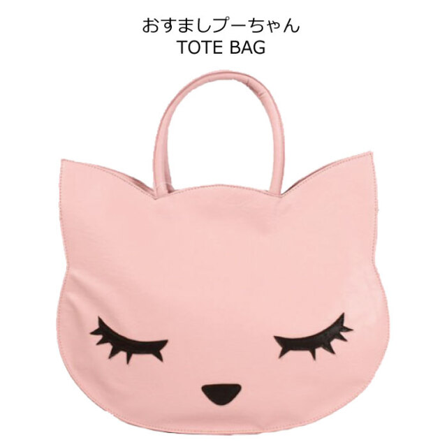 バッグ トート フラッパー プーちゃん トート バッグ 猫 ネコ cat おすましプーちゃんトートバッグ  FLAPPER 返品交換不可 ネコポス不可