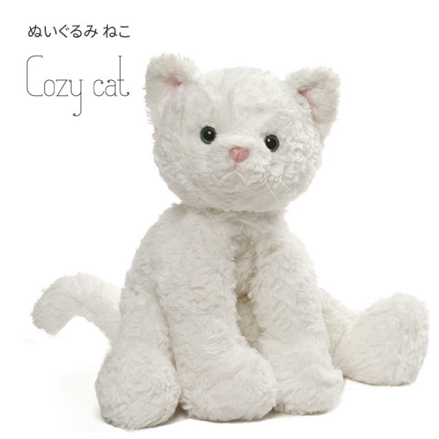 ぬいぐるみ 猫 ギフト プレゼント クリスマス 誕生日 お祝い 出産 ぬいぐるみ 人形 おもちゃ ベビー キッズ こども 子供 動物 アニマル 可愛い ペット ネコ ねこ GUND コジー キャット L