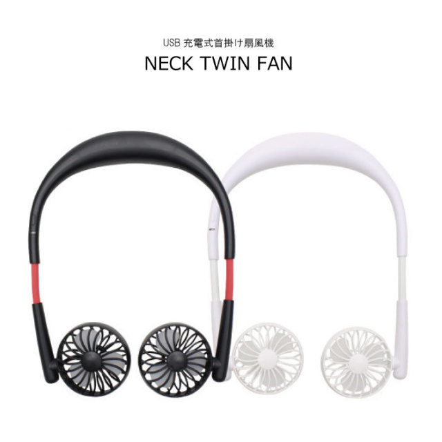 USB充電式首掛け扇風機 Neck Twin Fan ネックツインファン 3段階風量 ハンズフリー 首掛け式 首掛け式扇風機 携帯扇風機 通勤 通学 熱中症 夏 屋外 ネコポス不可[M便1/0]