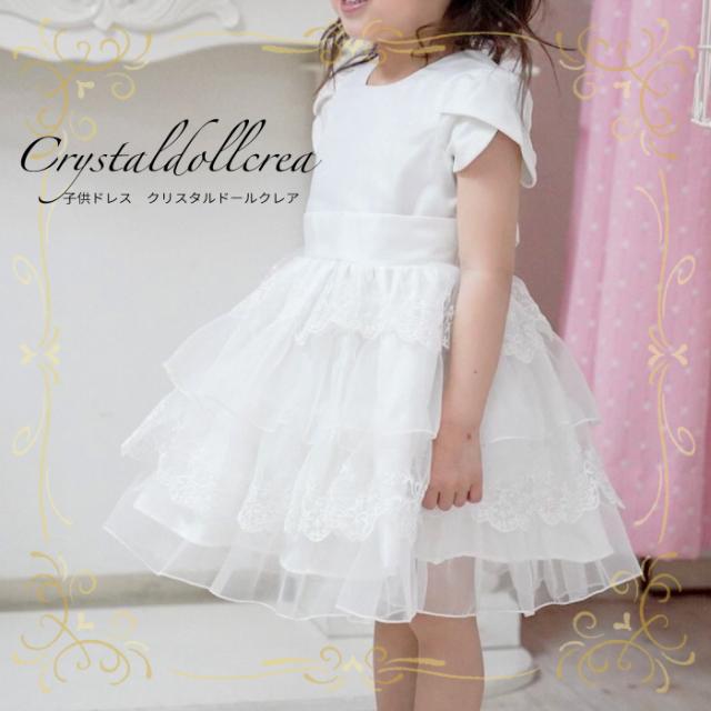 子供ドレス 子供服 発表会 ドレス フォーマル 結婚式  女の子用 クリスタルドールクレア 送料無料 10着以上でまとめ割