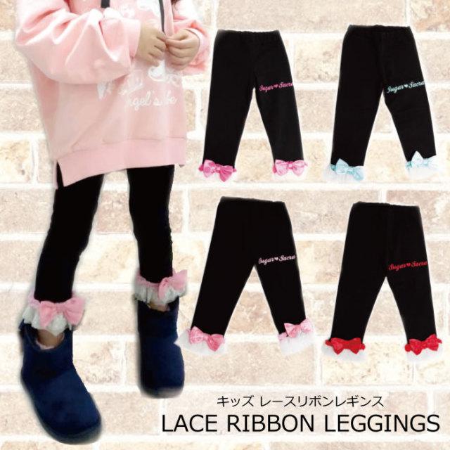 子供服 レギンス キッズ レースリボンレギンス サックス ピンク レッド チェリーピンク 全4色 S M L 子供 子ども 女の子 普段着 通学 通園 リボン レース ひざ丈 防寒 かわいい ダンス 衣装 単品ならネコポス可能