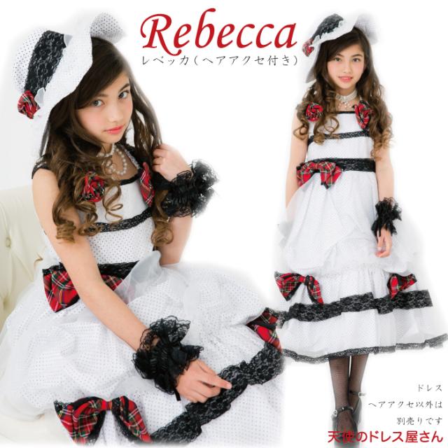 子供ドレス 『レベッカ ハット付き』