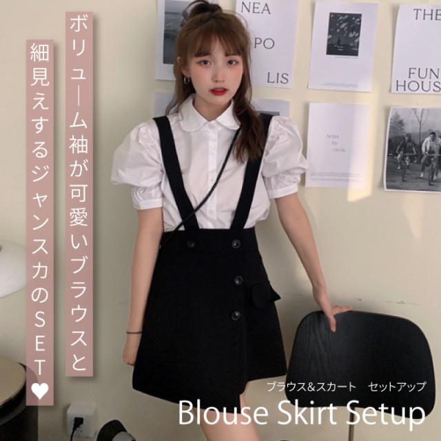 レディース 韓国ファッション ブラウス サロペット スカート 可愛い トレンド おしゃれ 韓国 レディース 返品交換不可 エンジェルローブヴィセ ヴィセ visee LJ028