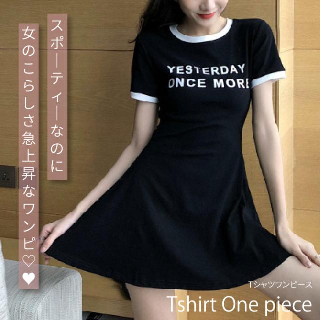 レディース 韓国ファッション ワンピース 可愛い トレンド おしゃれ 黒 Tシャツ ワンピース 韓国 レディース 返品交換不可 エンジェルローブヴィセ ヴィセ visee LS001