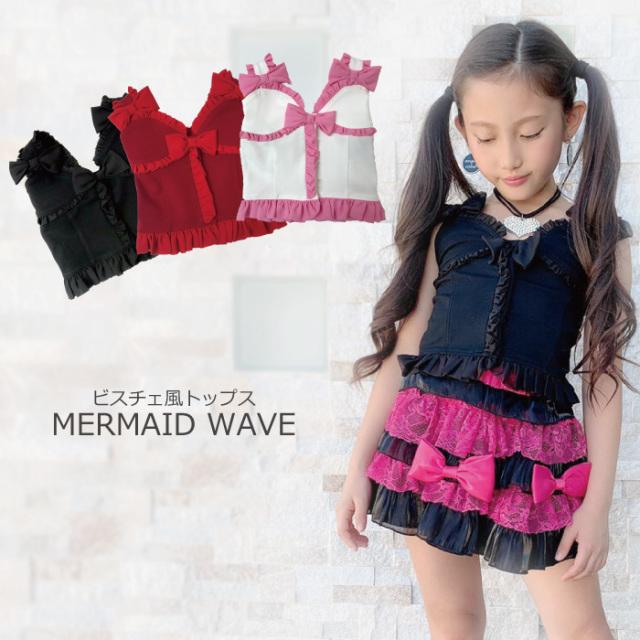 子供服 トップス タンクトップ キャミ ビスチェ 赤 黒 白ダンス 衣装 ウェア キッズ トップス 可愛い 子供 マーメイドウェイブ 子供服 全3色 ブラック レッド ホワイト ネコポス可能