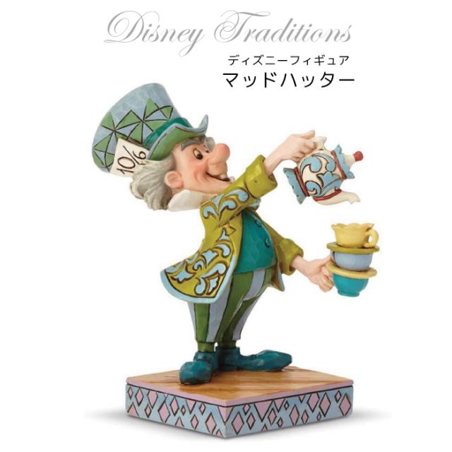 マッドハッター ディズニー グッズ 置物 Disney Traditions 誕生日 プレゼント ディズニー グッズ フィギュア 置物 アリス 帽子屋さん ふしぎの国のアリス 返品交換不可