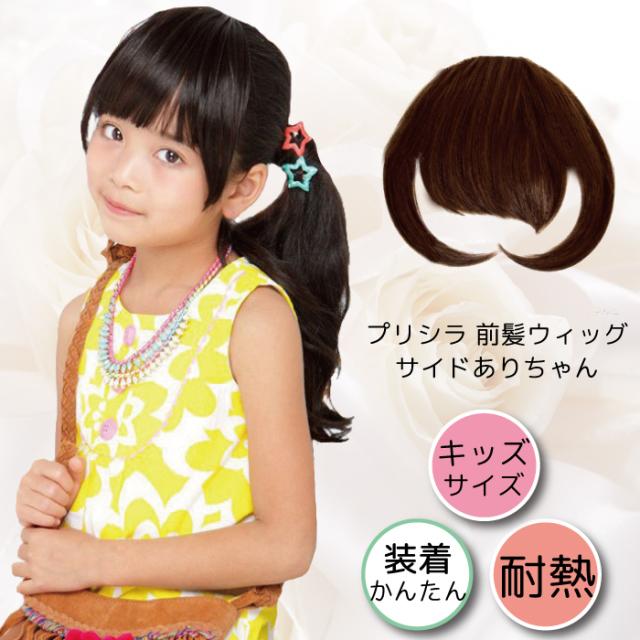 子供用 ウィッグ キッズ ヘア ウィッグ 前髪 ウィッグ 耐熱 プリシラ PRISILA ガールズ サイドありちゃん GFX-05